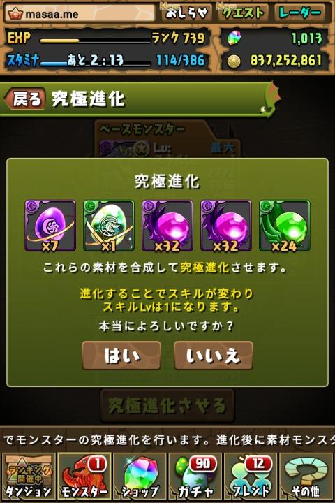 【パズドラ日記】覚醒ツクヨミに究極進化!
