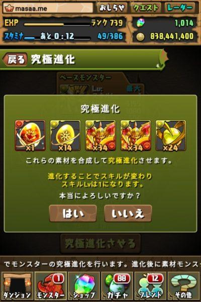 【パズドラ日記】覚醒ラーに究極進化!