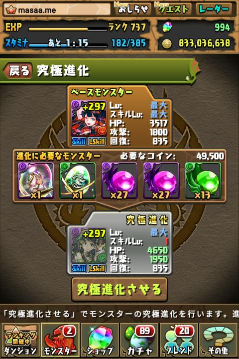 【パズドラ日記】覚醒ネフティスに究極進化!