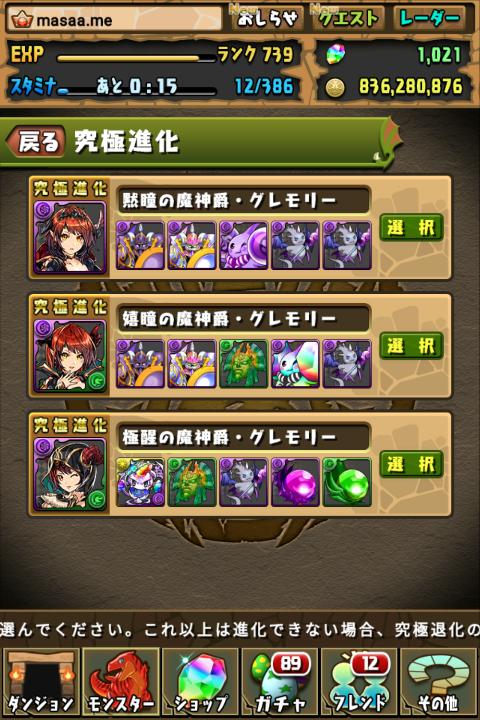 【パズドラ日記】極醒の魔神爵・グレモリーに究極進化!