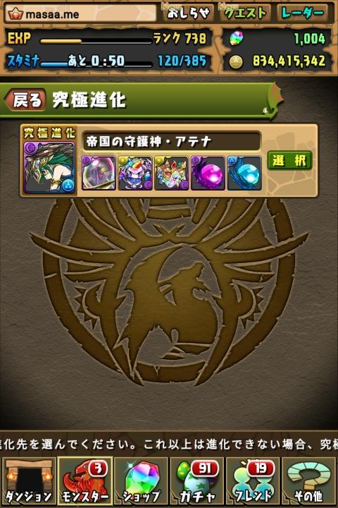 【パズドラ日記】帝国の守護神・アテナに究極進化!