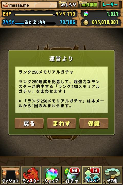 【パズドラ日記】ランク250メモリアルガチャに挑戦!(2018年10月)