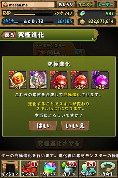 【パズドラ日記】覚醒セトに究極進化!