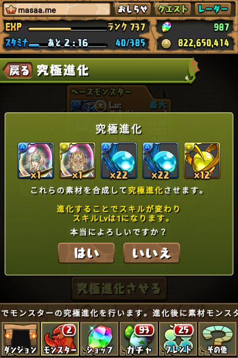 【パズドラ日記】転生ヌトに究極進化!