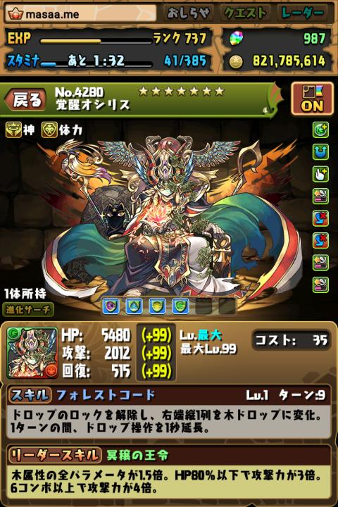 【パズドラ日記】覚醒オシリスに究極進化!