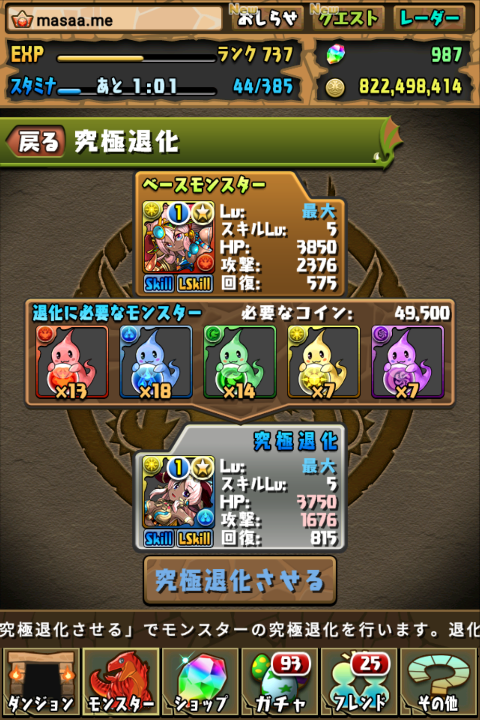 【パズドラ日記】覚醒ハトホルに究極進化!