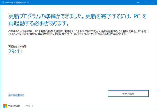 Windows 10 October 2018 Updateを適用する!