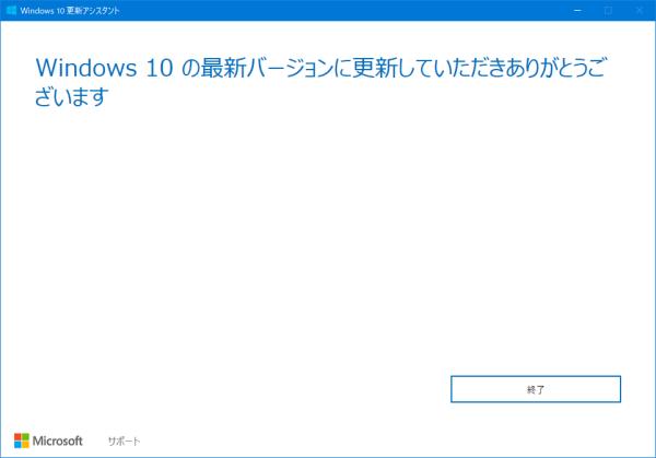 Windows 10 October 2018 Updateを適用する!