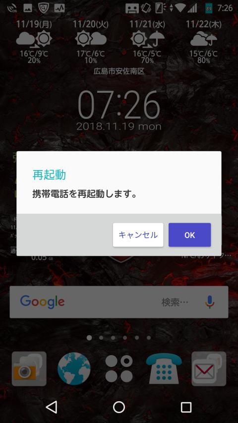 AndroidスマホでInstagramのアプリが起動出来ない