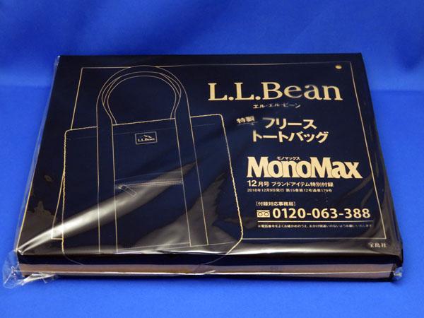 【モノマックス】MonoMax2018年12月号の付録