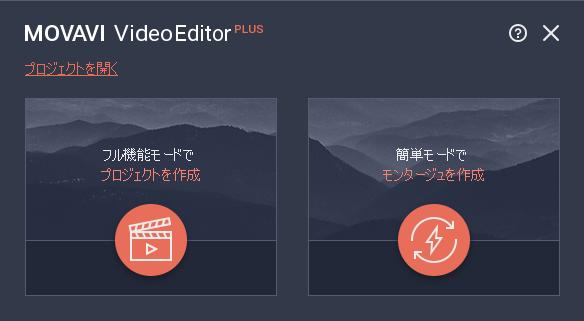【レビュー記事】Movavi Video Suite 17 ビデオ編集編