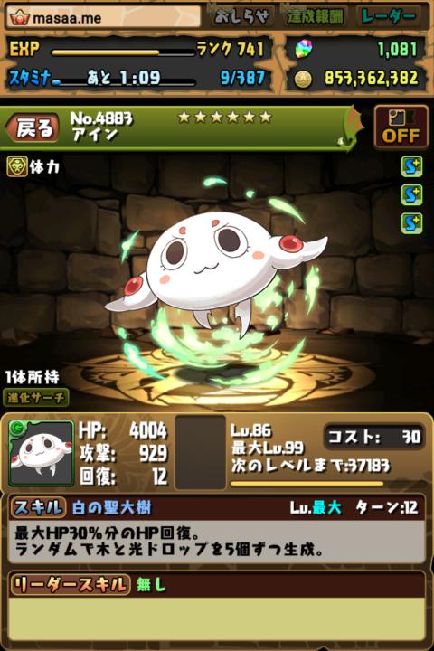 【パズドラ日記】アン・インカーネイト・オブ・ザ・ラディウスに究極進化!