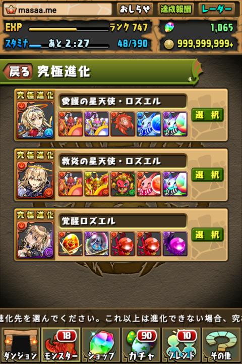 【パズドラ】覚醒ロズエルに究極進化!