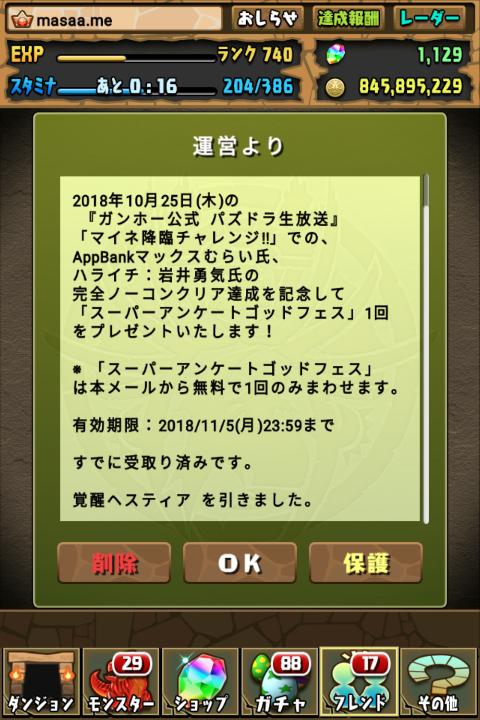 【パズドラ日記】スーパーアンケートゴッドフェスに挑戦!1(2018年11月)