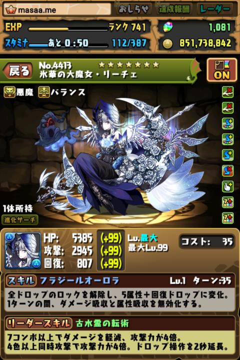 【パズドラ日記】氷華の大魔女・リーチェに究極進化!