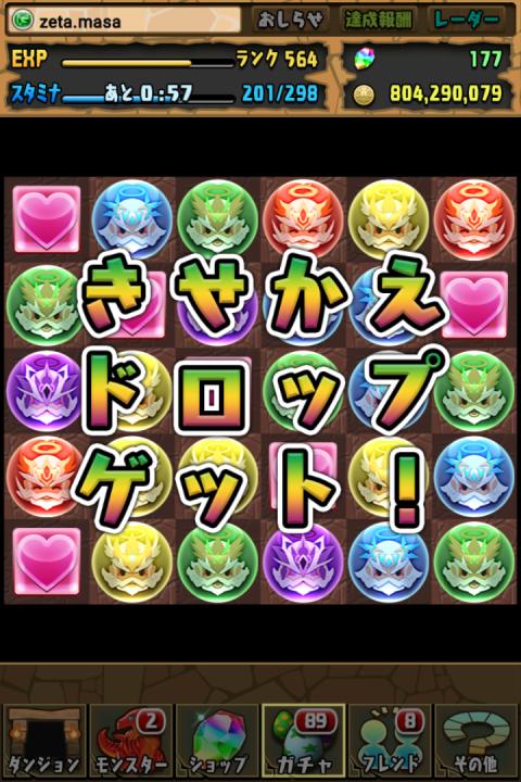 【パズドラ日記】魔法石10個!シーズンスーパーゴッドフェスに挑戦!1(2018年11月)