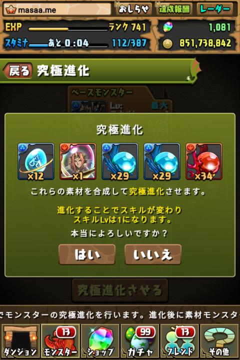 【パズドラ日記】覚醒毛利元就に究極進化!