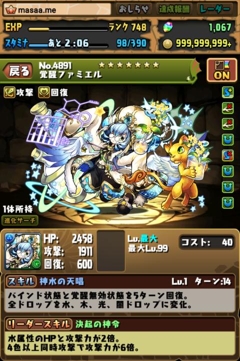 【パズドラ】覚醒ファミエルに究極進化!