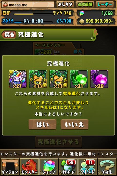 【パズドラ日記】極醒の緑龍喚士・ソニア=フィオに究極進化!