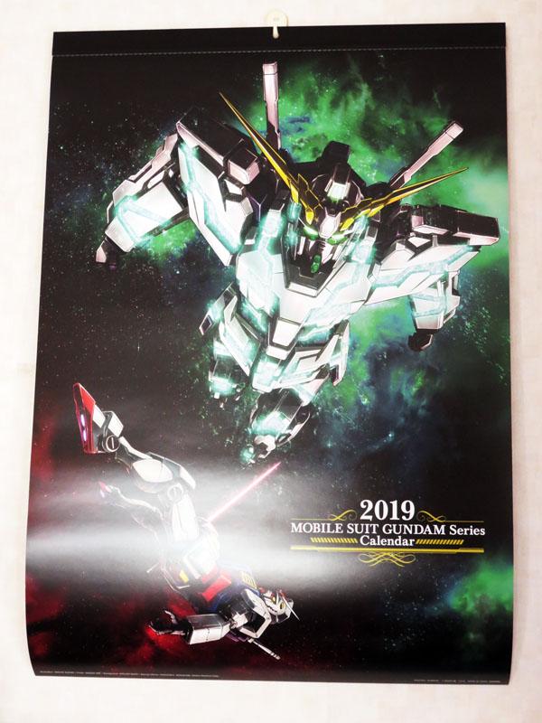 機動戦士ガンダムシリーズ 2019年カレンダー購入
