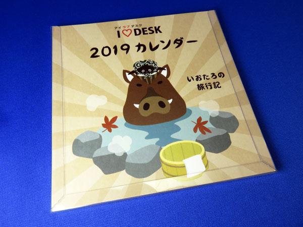 アイ・オー・データ機器「アイラブデスク 2019カレンダー」に当選する!