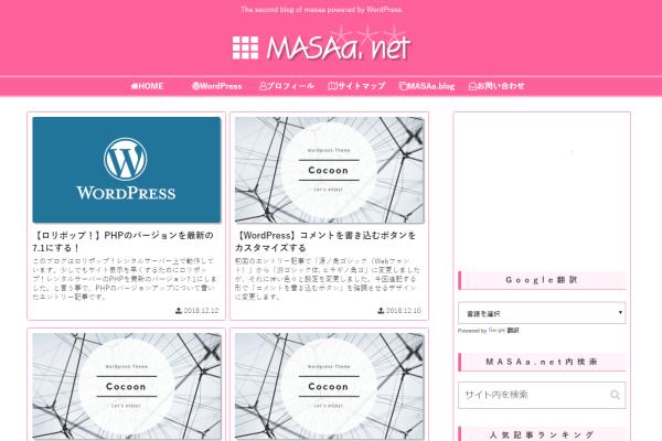 新たな個人ブログサイトを立ち上げました!