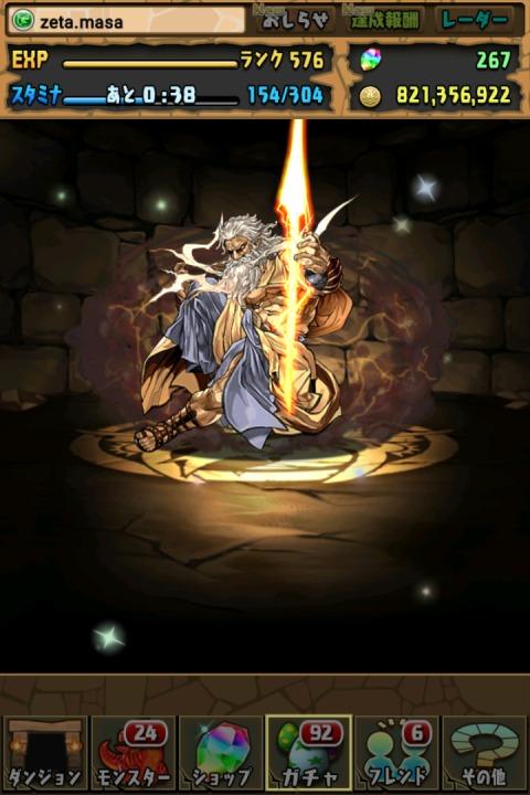 【パズドラ日記】魔法石10個!ガンホーコラボゴッドフェスに挑戦!1(2018年12月)