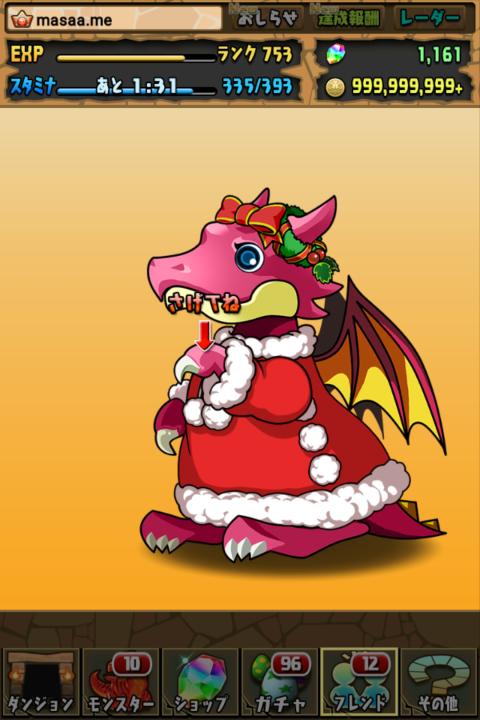 【パズドラ日記】開催記念!クリスマスガチャ