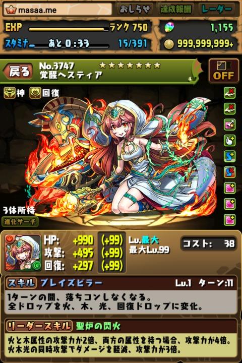 【パズドラ日記】魔法石10個!ガンホーコラボゴッドフェスに挑戦!2(2018年12月)
