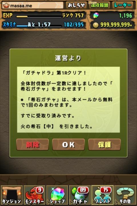 【パズドラ日記】「ガチャドラ」第1Rクリアによる希石ガチャに挑戦!(2018年12月)