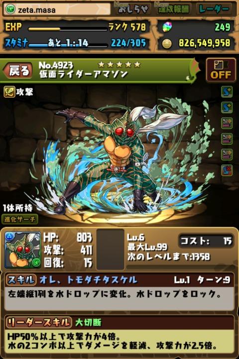 【パズドラ日記】魔法石6個!仮面ライダー コラボガチャに挑戦1(2018年12月)