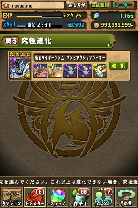 【パズドラ日記】仮面ライダーゲンム ゾンビアクションゲーマーに究極進化!