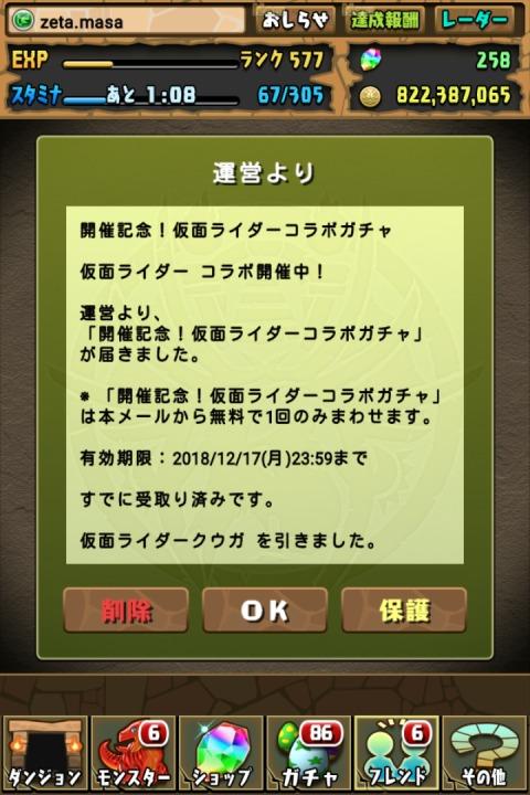 【パズドラ日記】開催記念!仮面ライダーコラボガチャに挑戦!(2018年12月)