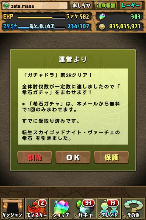 【パズドラ日記】「ガチャドラ」第2Rクリアによる希石ガチャに挑戦!(2018年12月)