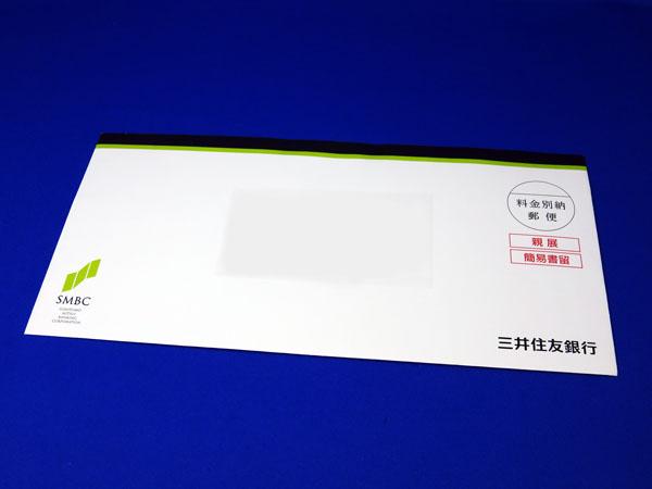 三井住友銀行キャンペーンで図書カードNEXT1000円分が当たる