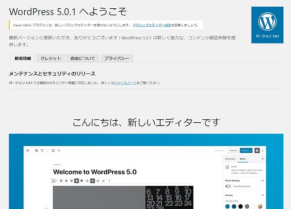【WordPress】5.0.1にアップデートされました!