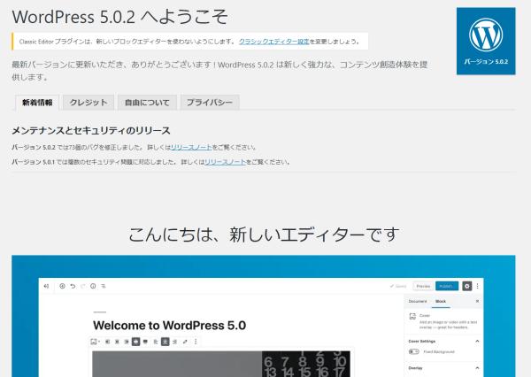 【WordPress】5.0.2にアップデートされました!