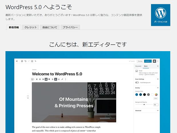 【WordPress】5.0にアップデートしました!