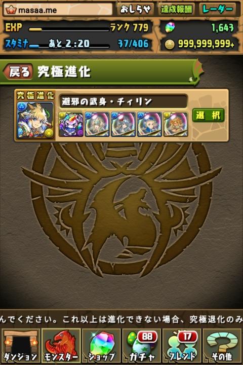 【パズドラ日記】避邪の武身・チィリンに究極進化!