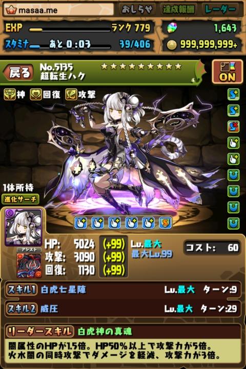 【パズドラ日記】超転生ハクに超転生進化!