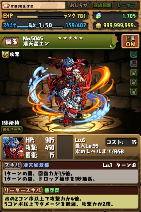 【パズドラ日記】凄天大星エンに究極進化!