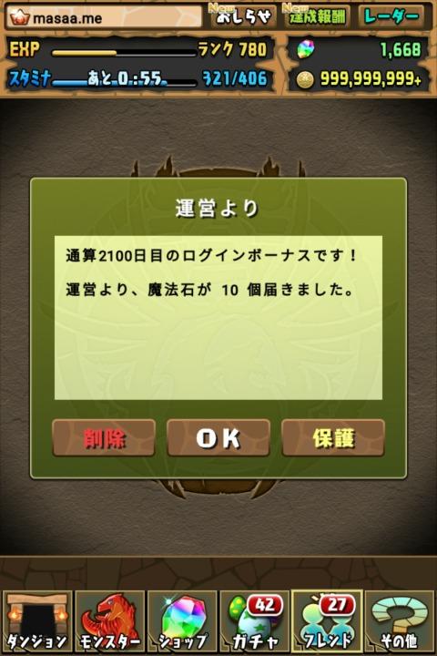 【パズドラ日記】無課金で通算ログイン2100日目の近況報告!