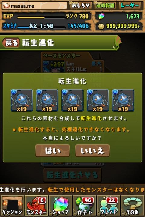 【パズドラ日記】転生イシスに転生進化!