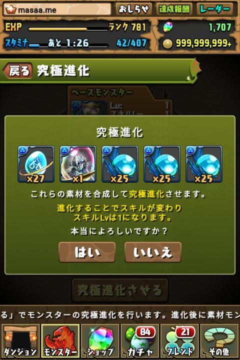 【パズドラ日記】覚醒ラクシュミーに究極進化!