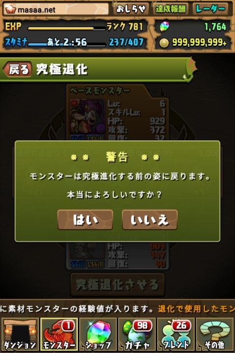 【パズドラ日記】厳烈の猛将神・夏侯惇を究極退化する!
