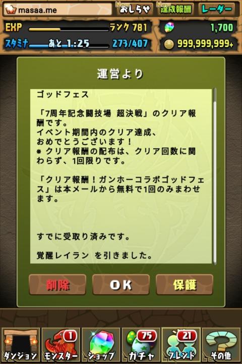 【パズドラ日記】クリア報酬!ガンホーコラボゴッドフェスに挑戦!(2019年3月)