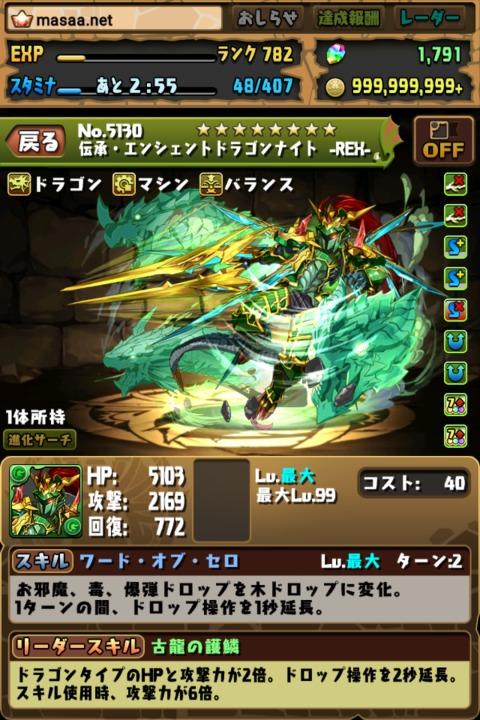 【パズドラ日記】伝承・エンシェントドラゴンナイト -REX-に究極進化!