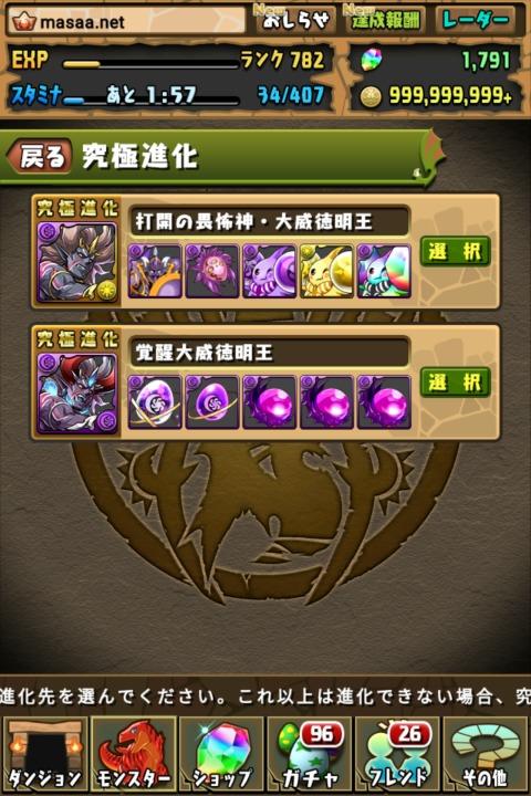 【パズドラ日記】覚醒大威徳明王に究極進化!