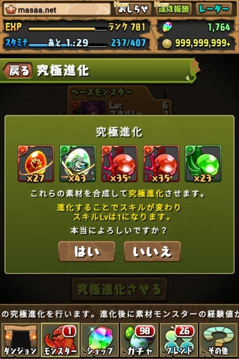 【パズドラ日記】覚醒夏侯惇に究極進化!