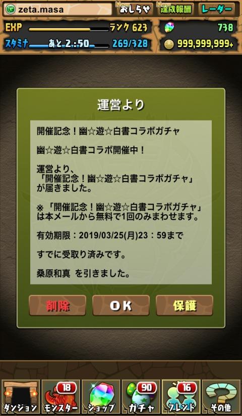 【パズドラ日記】開催記念!幽☆遊☆白書コラボガチャに挑戦!(2019年3月)